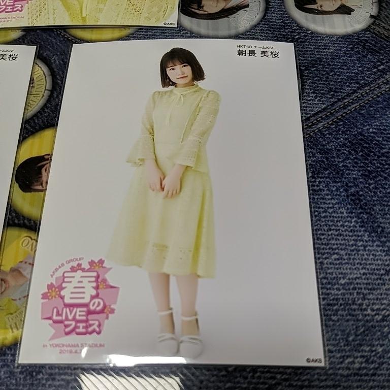 AKB48 GROUP 春のLIVEフェス 会場生写真 HKT48 朝長美桜 3種コンプ_画像4
