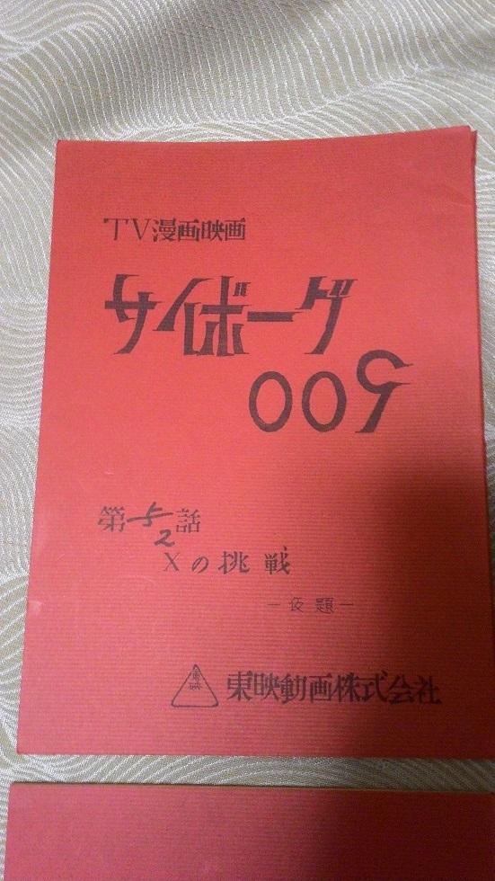 台本5冊セット 初代サイボーグ009(昭和41年版) /石森章太郎_画像2