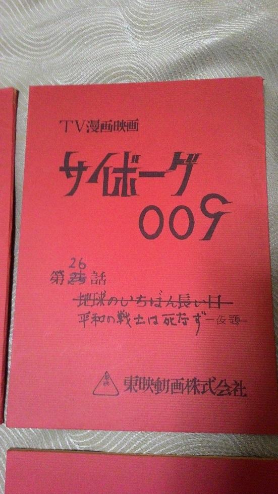 台本5冊セット 初代サイボーグ009(昭和41年版) /石森章太郎_画像3