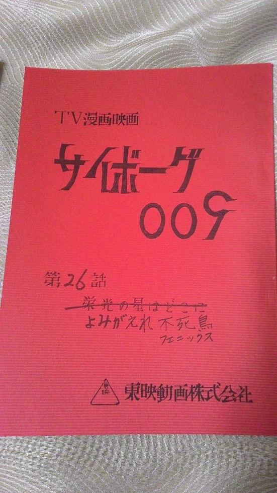 台本5冊セット 初代サイボーグ009(昭和41年版) /石森章太郎_画像4