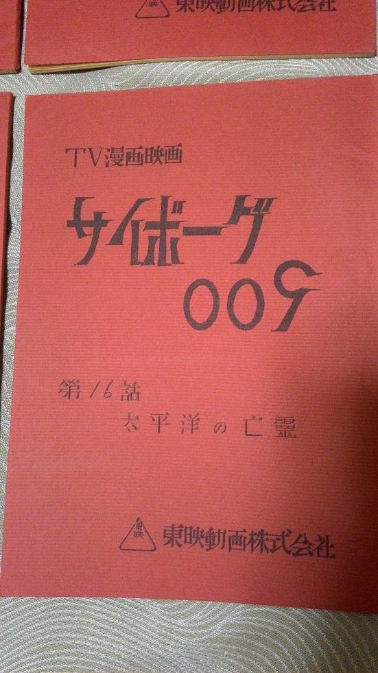 台本5冊セット 初代サイボーグ009(昭和41年版) /石森章太郎_画像6