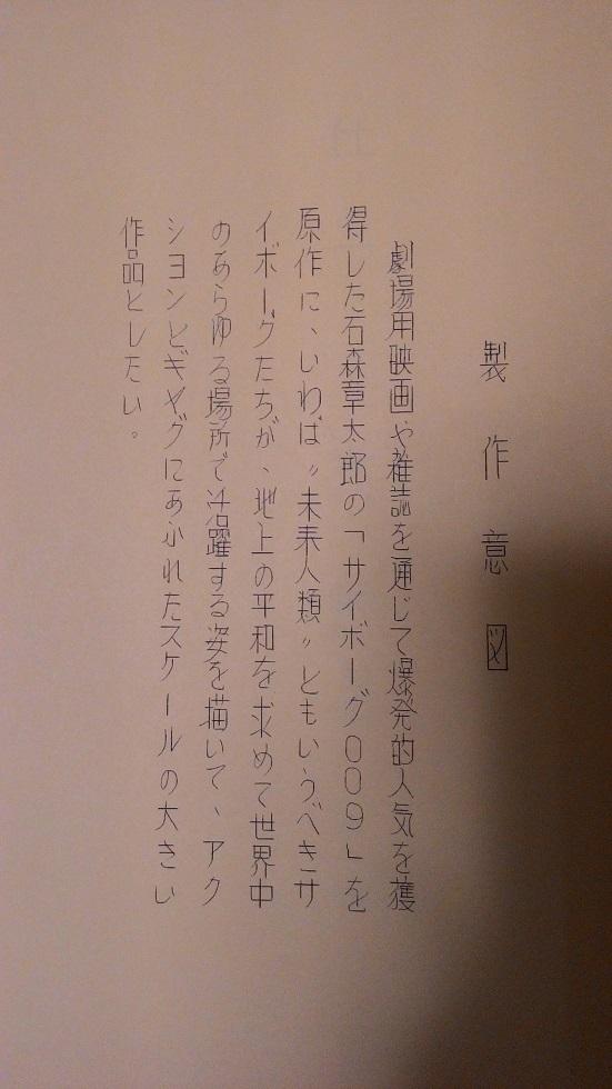 台本5冊セット 初代サイボーグ009(昭和41年版) /石森章太郎_画像7