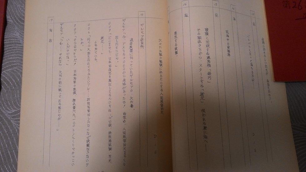 台本5冊セット 初代サイボーグ009(昭和41年版) /石森章太郎_画像8