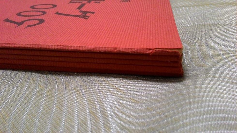 台本5冊セット 初代サイボーグ009(昭和41年版) /石森章太郎_画像9