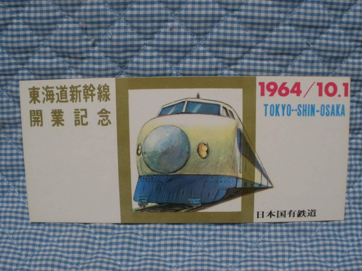 503 東海道新幹線 開業記念 1964.10.1 東京ー新大阪 日本国有鉄道