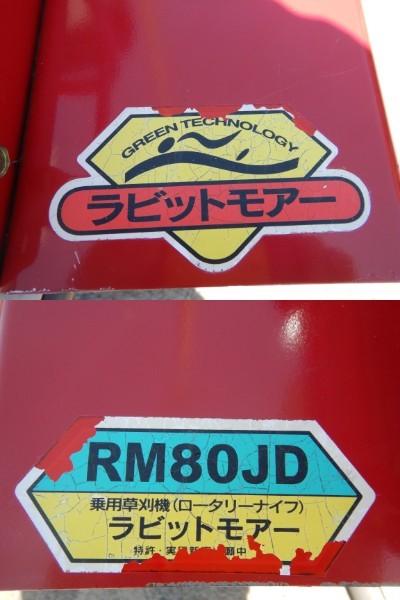 ☆OREC 乗用草刈機 RM80JD ラビットモアーJr ホンダOHVエンジン 中古実動 売切り!_画像6