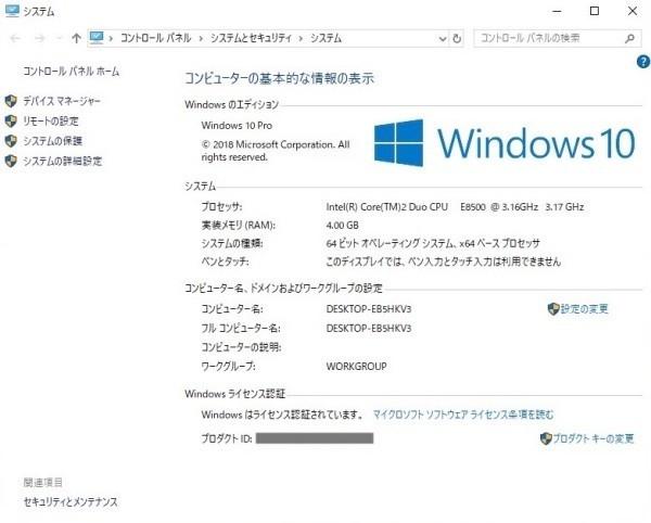 ★☆ hp Compaq dc5800 Core2Duo E8500 3.16GHz/4GB/500GB/Multi/RS232C/Win10 Pro★☆_画像7
