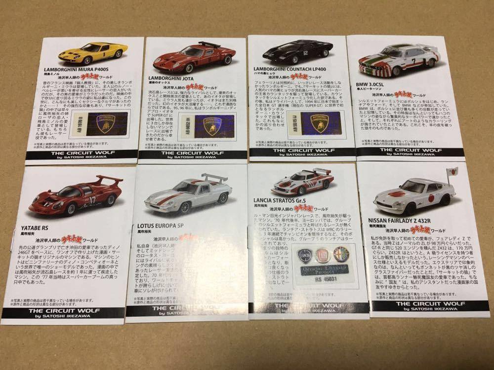 京商 1/64 サーキットの狼 ミニカーコレクション 全8種 ロータスヨーロッパ YATABE RS カウンタック 他_画像4