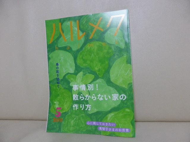 雑誌「ハルメク」2019.5月号 本誌のみ 片付け 曽野綾子 松坂桃李