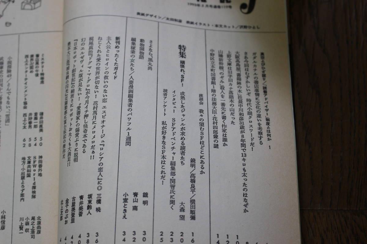 本の雑誌 1993年5月号 No.119 鯉のぼりだぞカツオ号 頑張れ、SF! 鏡明 高橋良平 横田順彌 大森望 関智 青山南 小室ときえ 本の雑誌社 Y395_画像2