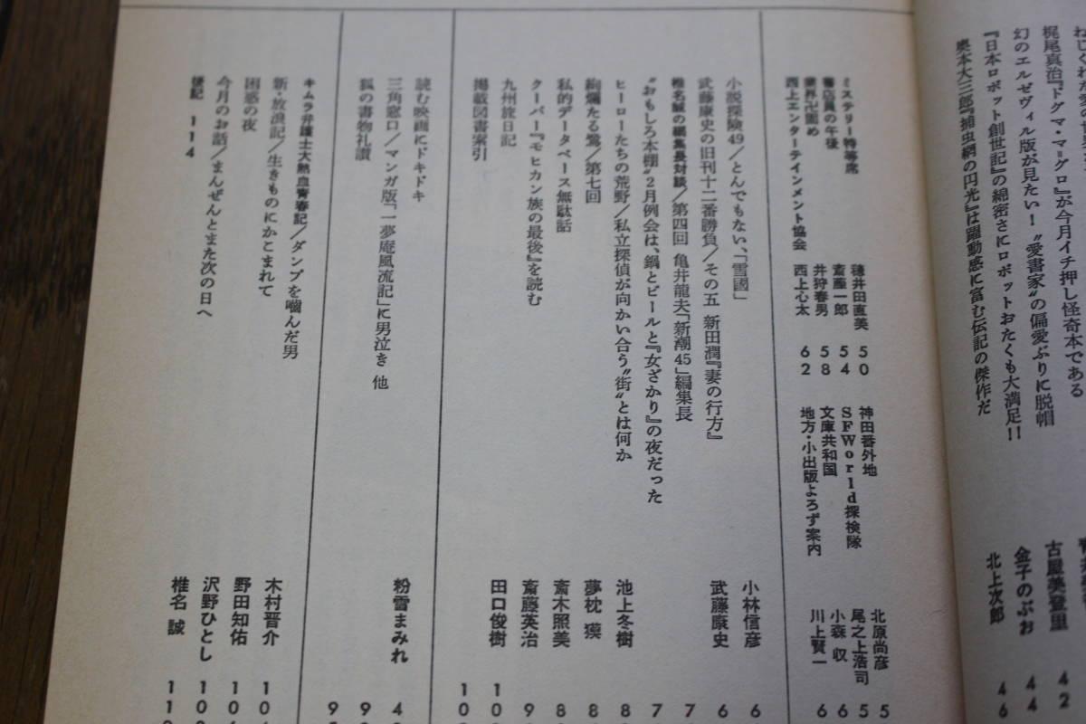 本の雑誌 1993年5月号 No.119 鯉のぼりだぞカツオ号 頑張れ、SF! 鏡明 高橋良平 横田順彌 大森望 関智 青山南 小室ときえ 本の雑誌社 Y395_画像3
