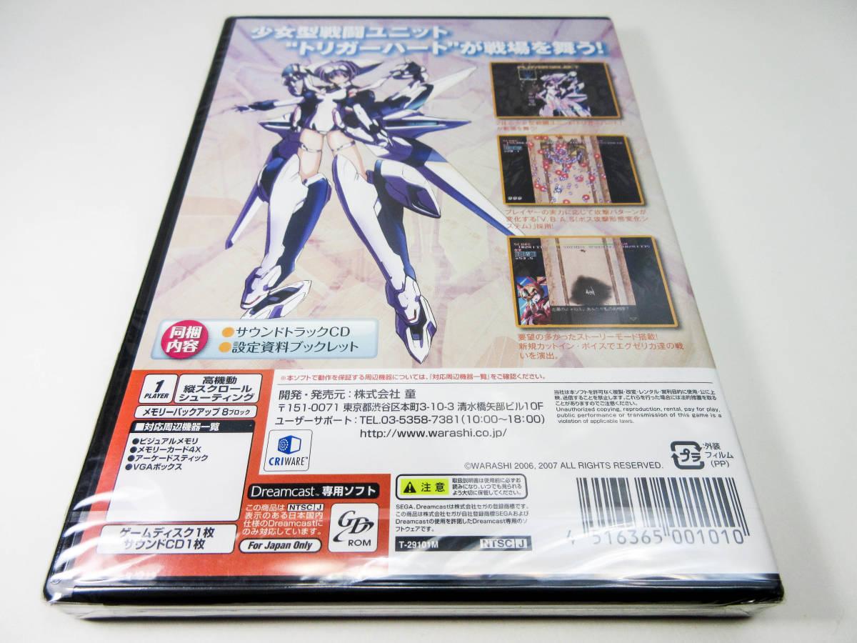 【新品未開封】【ドリームキャスト】トリガーハート エグゼリカ 【初回限定版】【サントラCD&設定資料ブックレット同梱!】【Dreamcast】_画像2