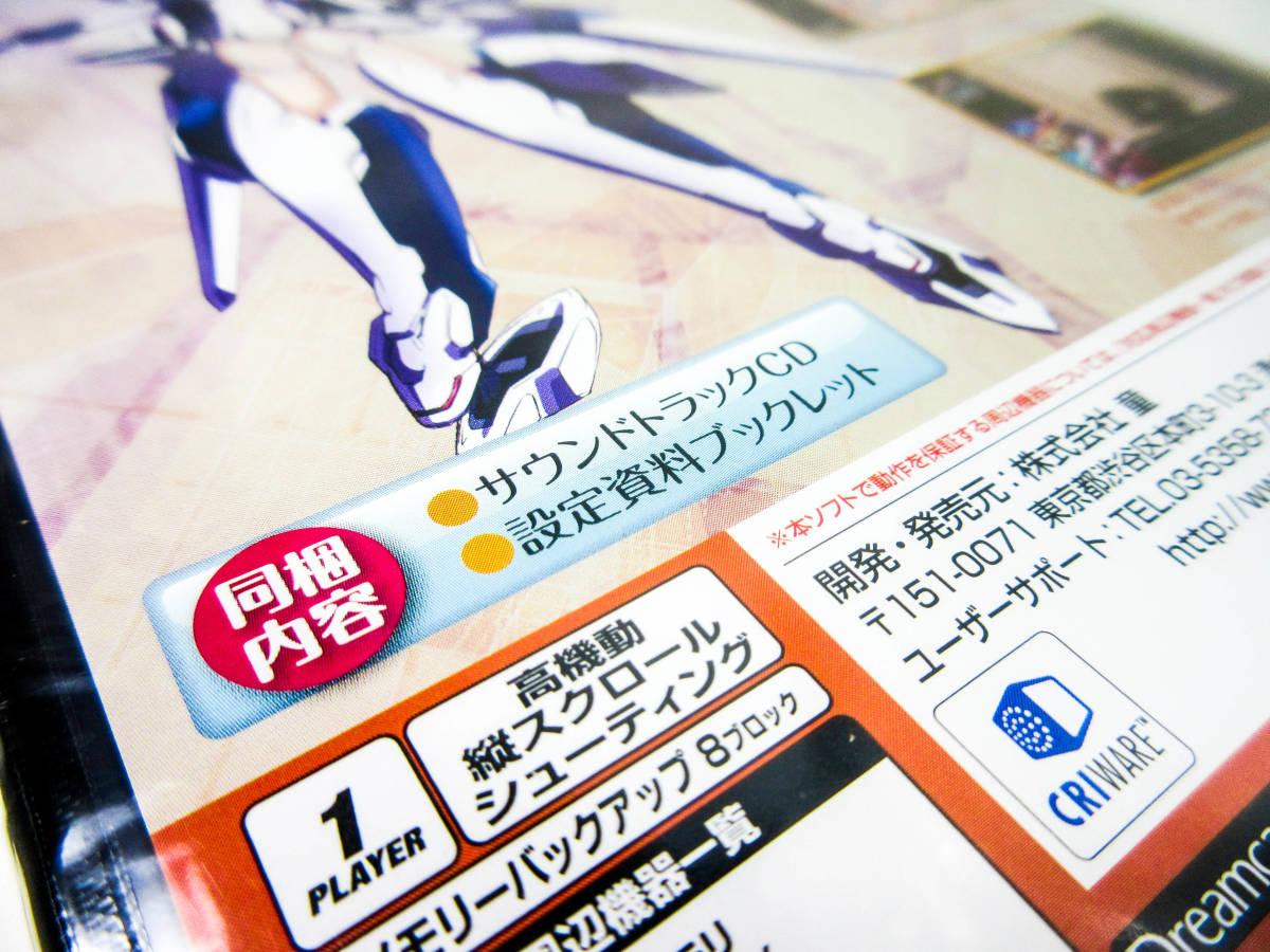 【新品未開封】【ドリームキャスト】トリガーハート エグゼリカ 【初回限定版】【サントラCD&設定資料ブックレット同梱!】【Dreamcast】_画像7
