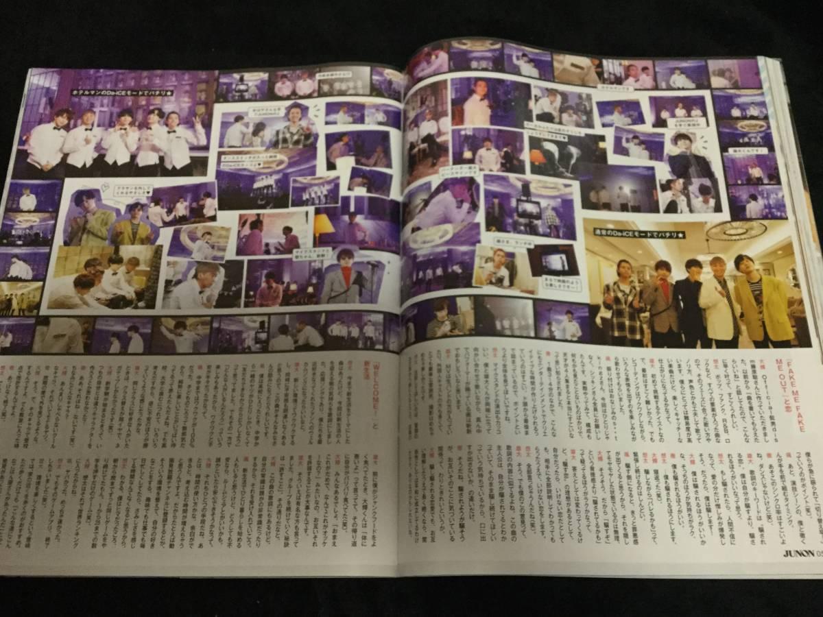 JUNON 2019年6月号 切り抜き★Da-iCE 4P_画像2