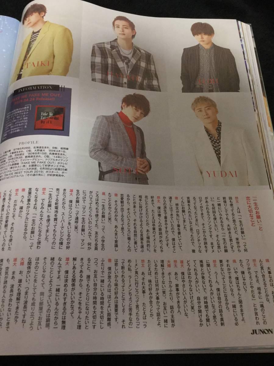 JUNON 2019年6月号 切り抜き★Da-iCE 4P_画像3