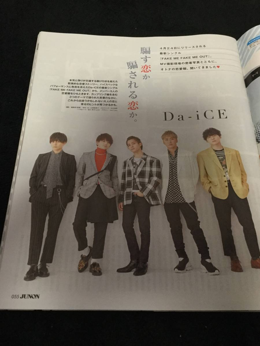 JUNON 2019年6月号 切り抜き★Da-iCE 4P_画像1