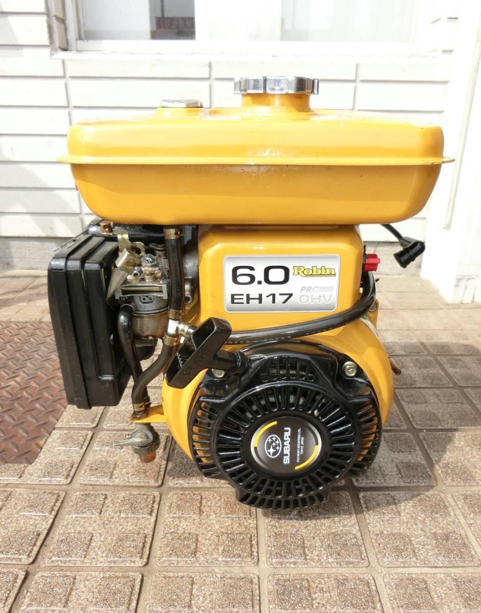 1,000円から♪ 整備済♪ Robin / ロビン 6馬力 4サイクルガソリンエンジン EY-17