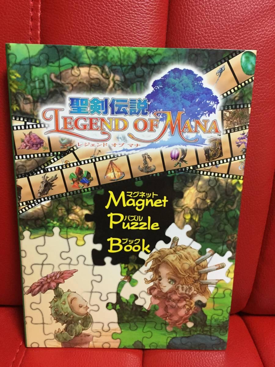 聖剣伝説 レジェンド・オブ・マナ LEGEND OF MANA マグネットパズルブック/G3_画像1