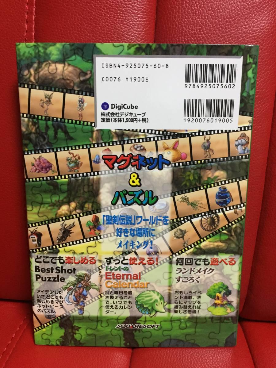 聖剣伝説 レジェンド・オブ・マナ LEGEND OF MANA マグネットパズルブック/G3_画像2