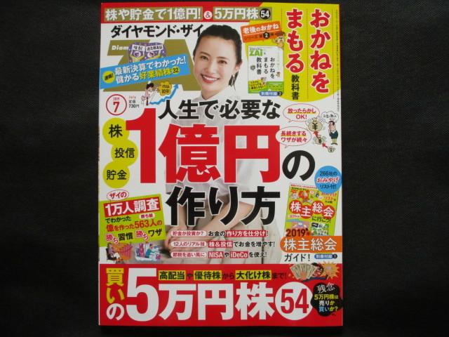ダイヤモンドザイZAi 2019年7月号 クリックポスト送料185円