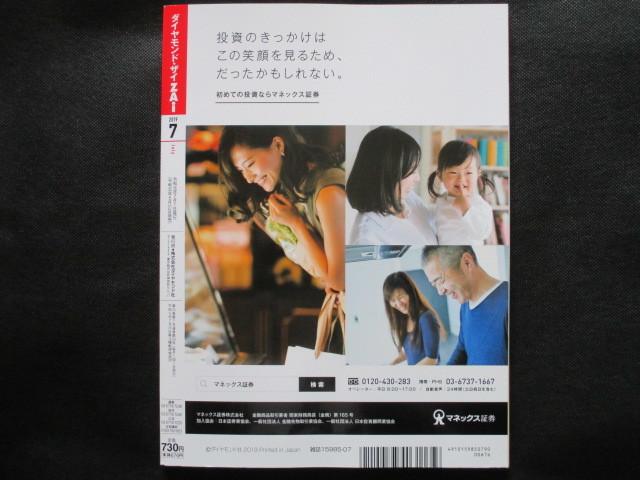 ダイヤモンドザイZAi 2019年7月号 クリックポスト送料185円_画像2