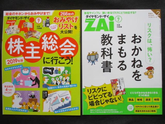 ダイヤモンドザイZAi 2019年7月号 クリックポスト送料185円_画像3