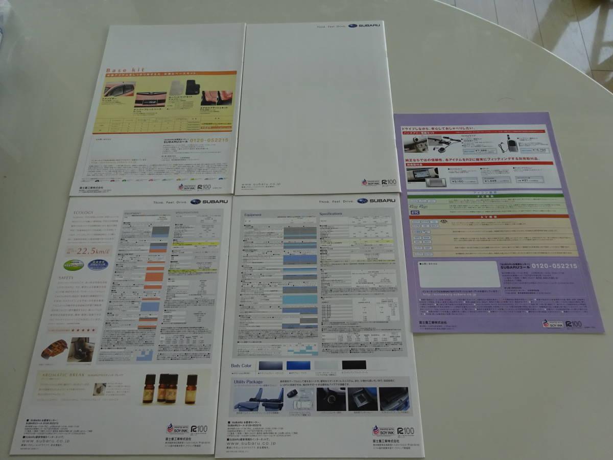 スバルR1、R2カタログ14部+価格表4部_画像6