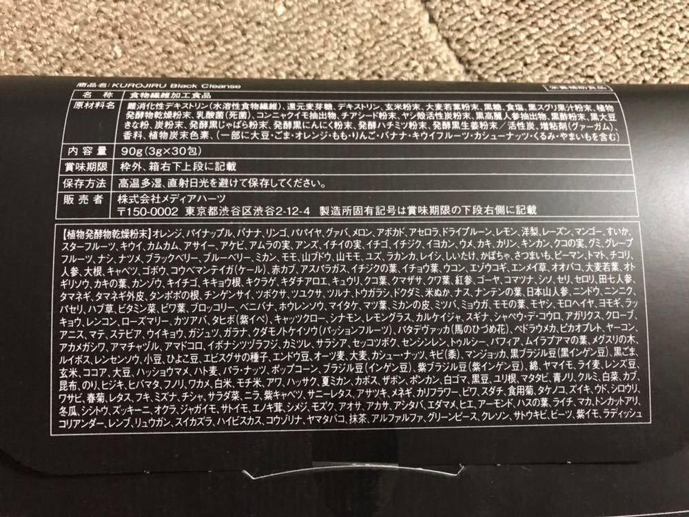 黒汁 KUROJIRU 30包2箱_画像3