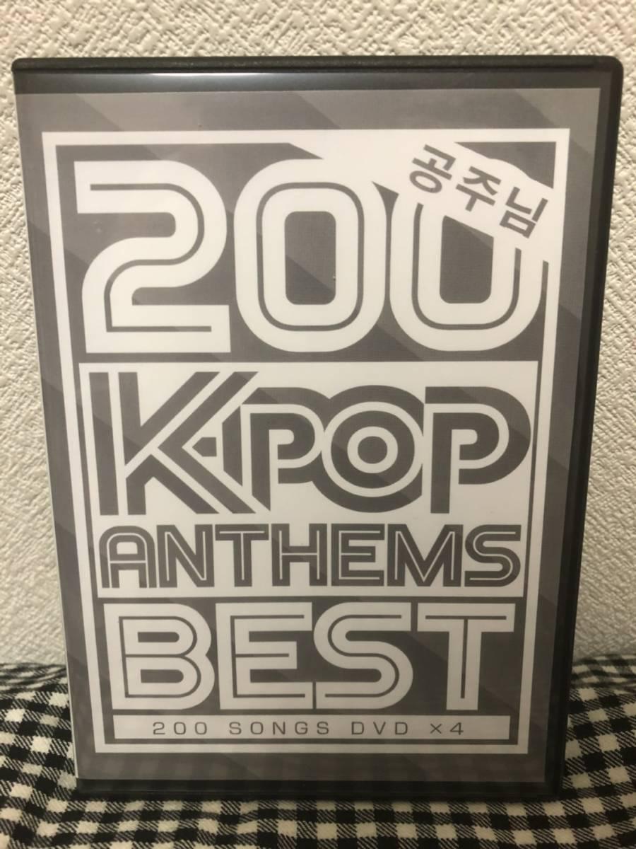 K-POP ANTHEMS BEST 200!女性版!4枚組DVD