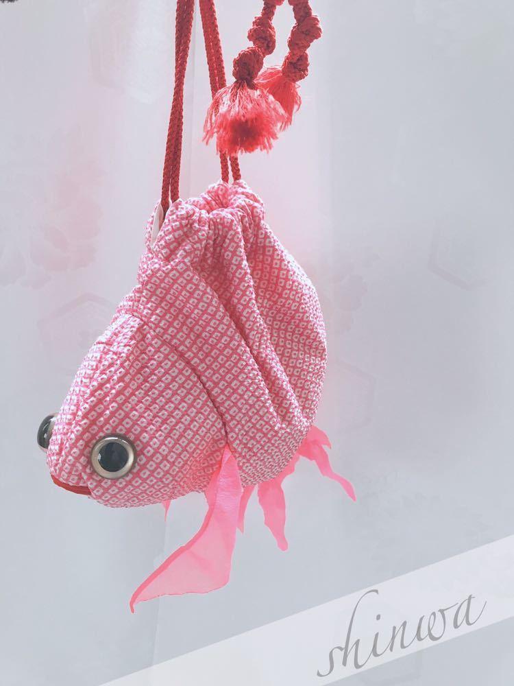 【心和】着物リメイク 金魚型和柄巾着ポーチ ピンク 絞り 和小物 浴衣に合わせて ハンドメイド 一点物_画像1