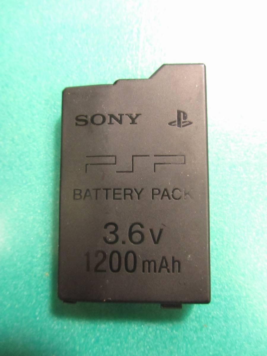 SONYソニー 純正PSP-2000 3000用バッテリー 1200mAh 0699