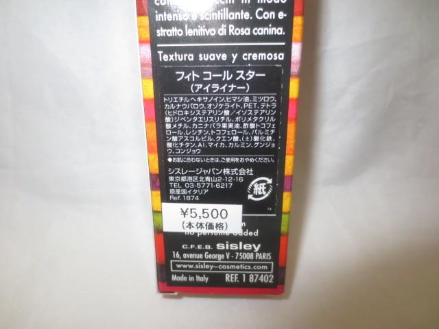 unused si attrition -sisleyfito call Star sharpener attaching eyeliner smoked do topaz free shipping