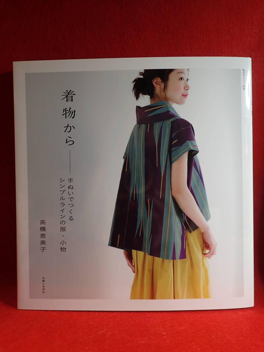 着物から 手ぬいでつくるシンプルラインの服・小物 高橋恵美子 1400円+税