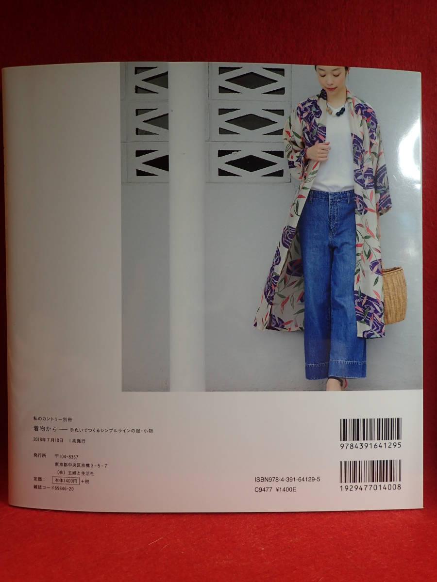 着物から 手ぬいでつくるシンプルラインの服・小物 高橋恵美子 1400円+税 _画像2