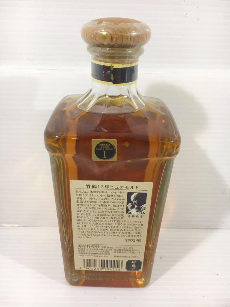 1円★ 未開栓 竹鶴12年 ピュア モルト 660ml40% ニッカウイスキー _画像3