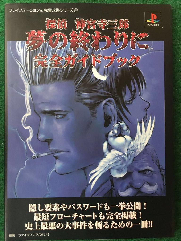 【攻略本】探偵 神宮寺三郎 夢の終わりに 完全ガイドブック プレイステーション完璧攻略シリーズ69 双葉社