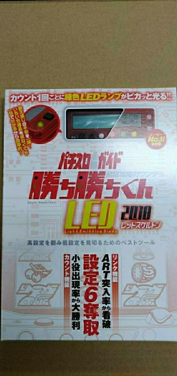 新品 数量限定 勝ち勝ちくん LED レッド スケルトン 定価2800円→2200円の超特価販売!