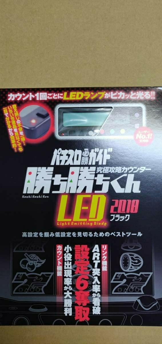 新品 数量限定 勝ち勝ちくん LED ブラック 定価2800円→2200円の超特価販売!