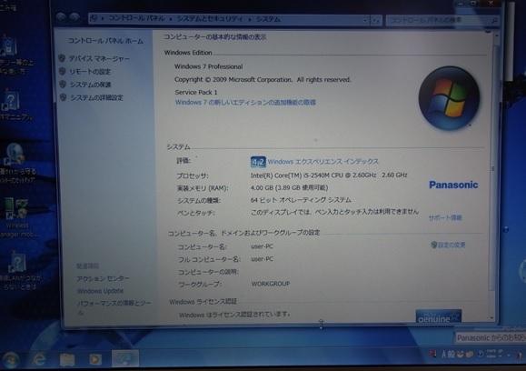 Win7pr64動作可リカバリあり パナソニックCF-N10EWGDS Corei5 2540M 2.6GHz 12.1インチ_画像8
