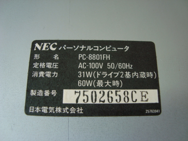 ☆★ks 本体:PC-8801FH ・ プリンタ:PC-8821_画像7