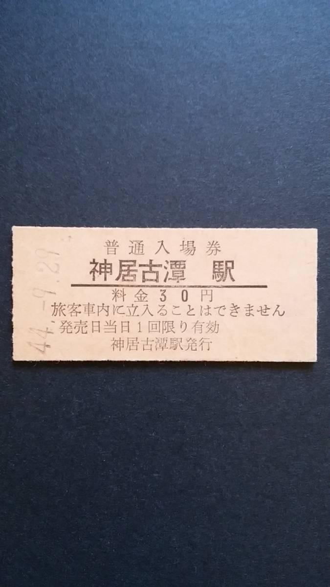 国鉄 函館本線 神居古潭駅 30円入場券_画像1