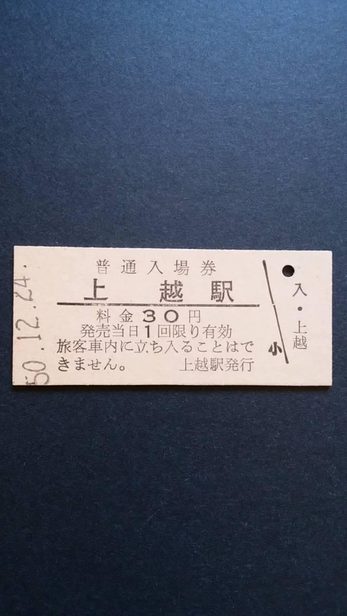 国鉄 石北本線 上越駅 30円入場券