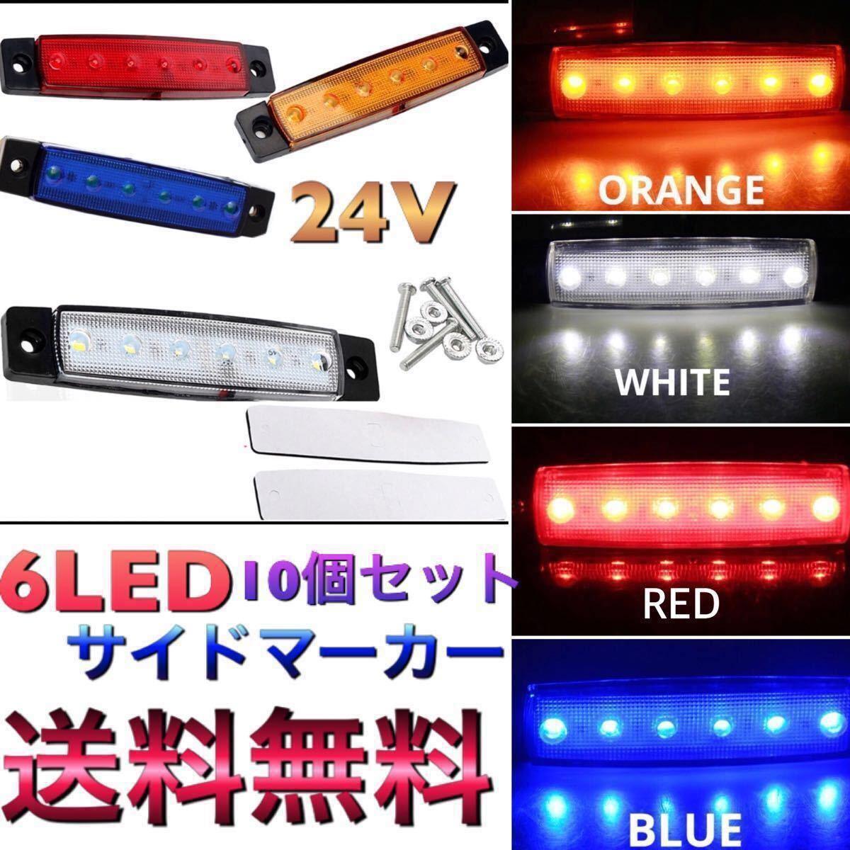 【送料無料】6LED 24V 10個セット サイドマーカー 車 トラック 白 青 赤 黄