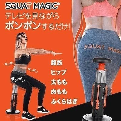 1円~ Squat magic 動画DVD付 スクワットマジック 効果的な自動 スクワットダイエット 下半身運動器具 運動器具 運動用品 日本語説明書付a