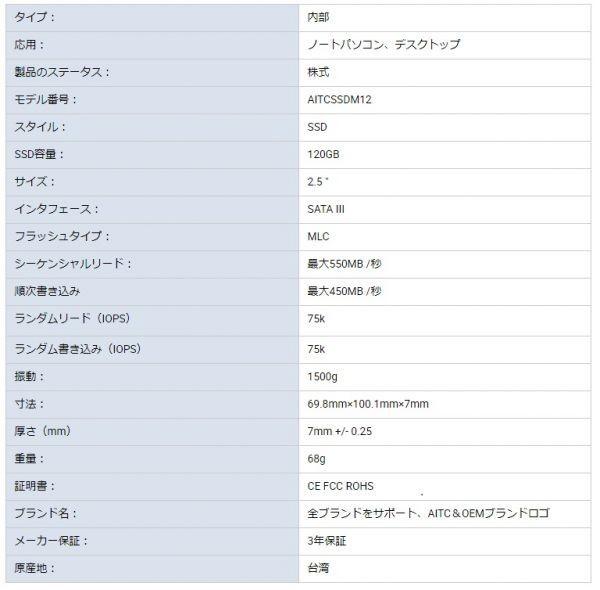 1円~![3年保証/正規品] 新品 大好評! AITC 内蔵 SSD 【120GB】 2.5インチ SATAⅢ 6G/bps MLC採用 Windows 10/Linux Kernel 2.6.31以降_画像5