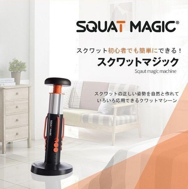 1円~ Squat magic 動画DVD付 スクワットマジック 効果的な自動 スクワットダイエット 下半身運動器具 運動器具 運動用品 日本語説明書付a_画像3