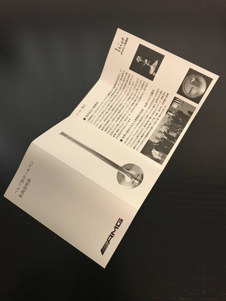 ★新品未使用 非売品★ Mersedes Benz メルセデスベンツ オリジナル AMG バルブ型ボールペン ノベルティ ゲレンデ_画像7