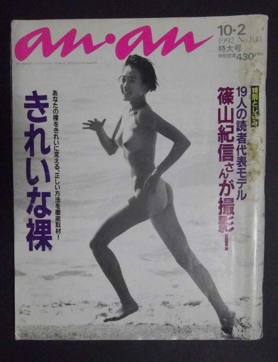 ◇雑誌「an・an」特大号《特別とじこみ☆篠山紀信撮影:きれいな裸》1992年10月2日発行(送料含)_画像1