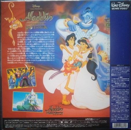 LD ディズニーアニメーション『アラジン完結編盗賊王の伝説』未開封新品 美品_画像2
