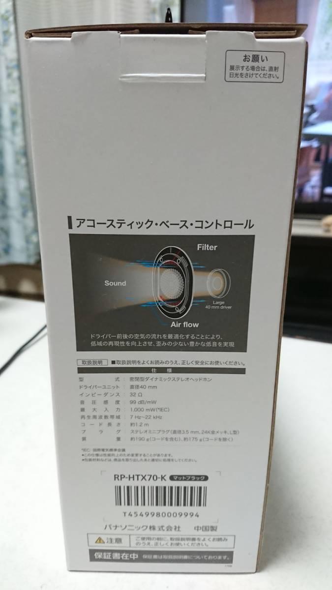 Panasonic ステレオヘッドホン RP-HTX7-K(マッドブラック)新品同様_画像3
